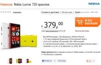 �� ������ NokiaLumia 720 � 520 � �������� ������� ��������������� ������